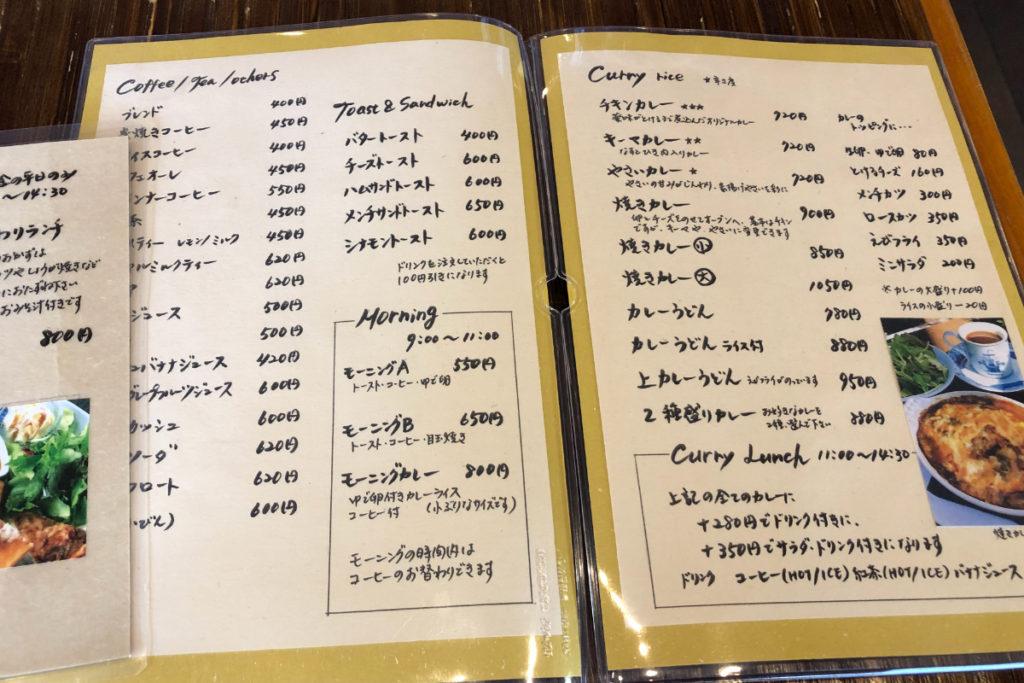 yamate-menu