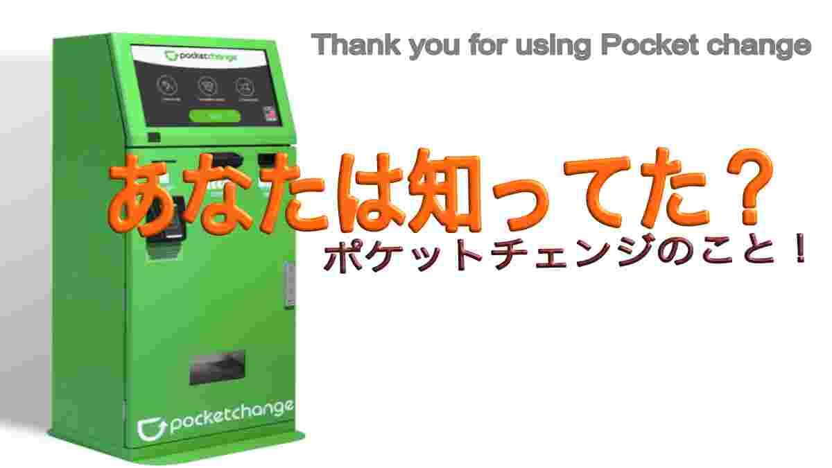 pockte-change