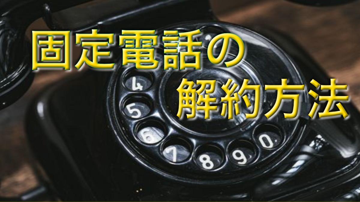Telephone cancellation