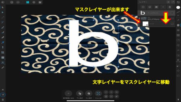affinity D mask2