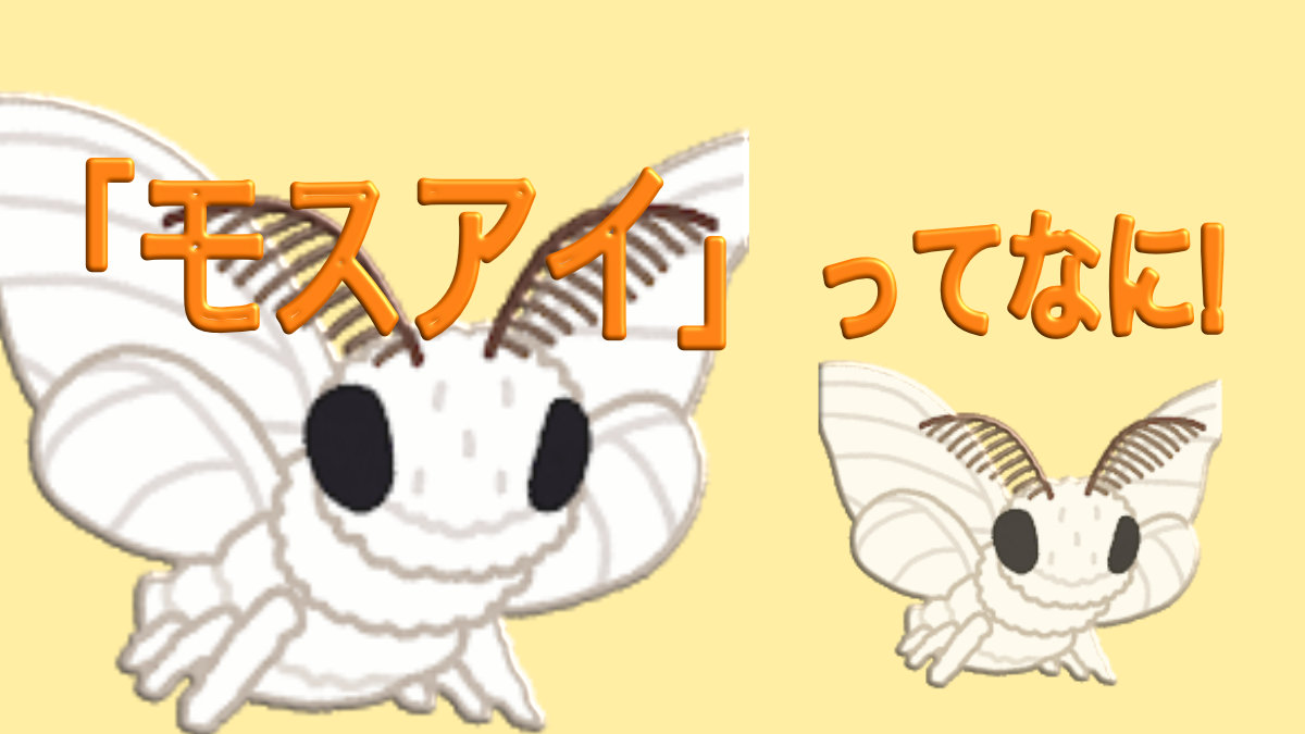 moth-eye