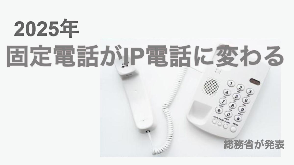 IP phone0
