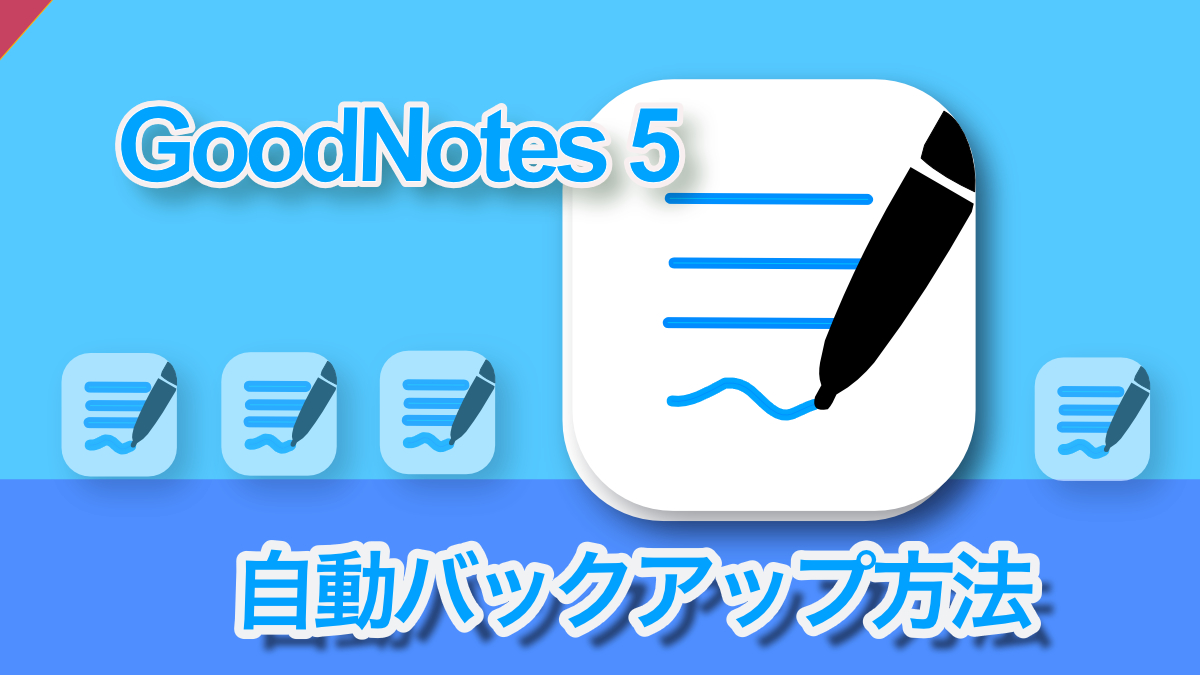 Goodnotes 5