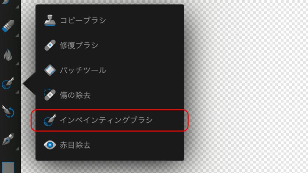 retouch-menu