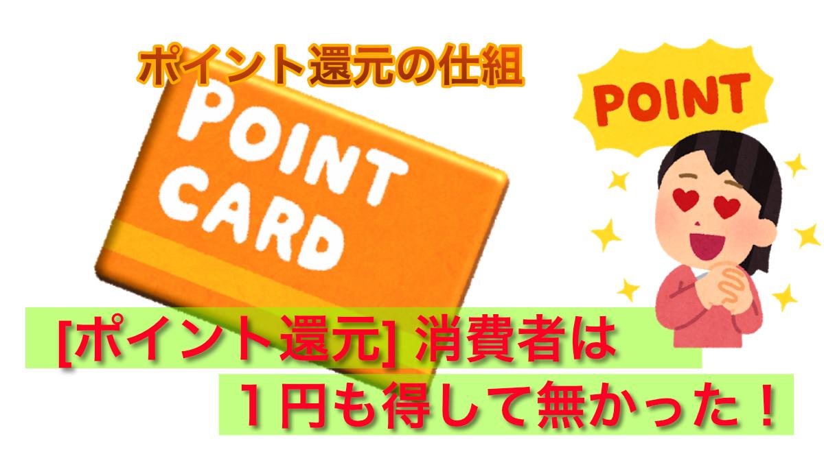 point-card